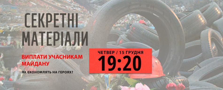 Виплати учасникам Майдану. Як економлять на героях?