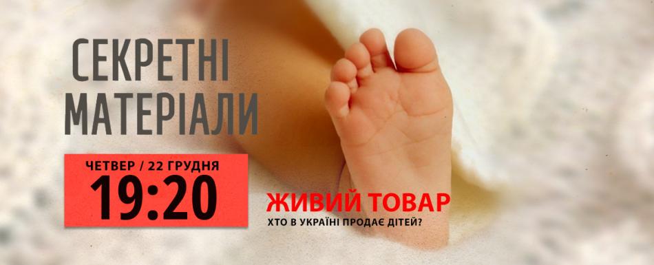 Живий товар. Хто в Україні продає дітей?