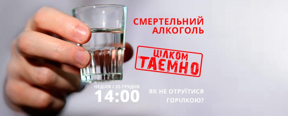 Смертельний алкоголь. Як не отруїтися горілкою?