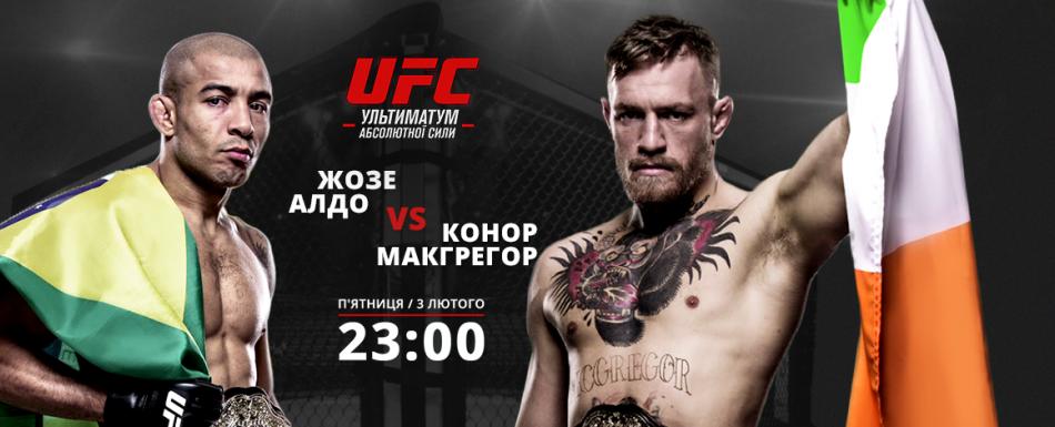UFC на 2+2 3 лютого