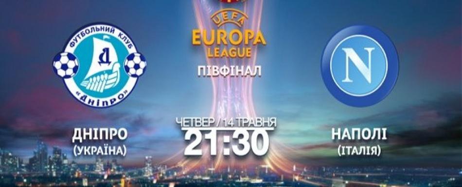 Матч-відповідь «Дніпра» дивіться на «2+2»