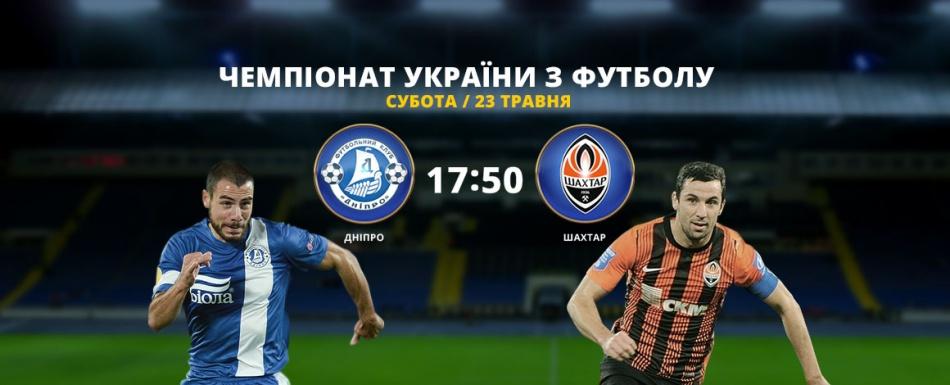 """""""Дніпро"""" - """"Шахтар"""". Дивіться пряму трансляцію на """"2+2"""""""