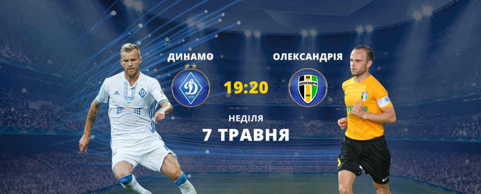 Матч ЧУ 2016/2017 Динамо – Олександрія дивись на 2+2