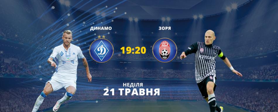 Матч ЧУ 2016/2017 Динамо – Зоря дивись на 2+2