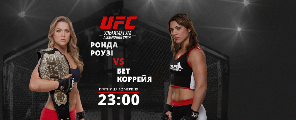 UFC-190 на 2+2