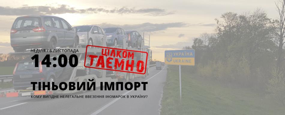 Тіньовий імпорт. Кому вигідне нелегальне ввезення іномарок в Україну?