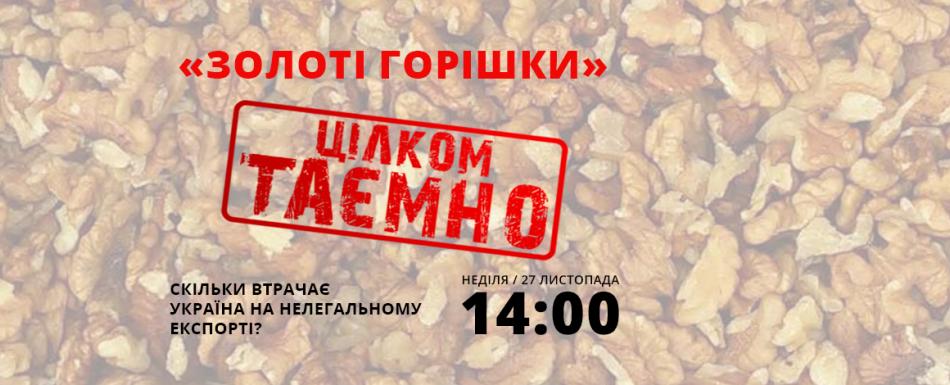 """""""Золоті горішки"""". Скільки втрачає Україна на нелегальному експорті?"""