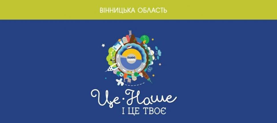 Україна очима дітей. Вінницька область