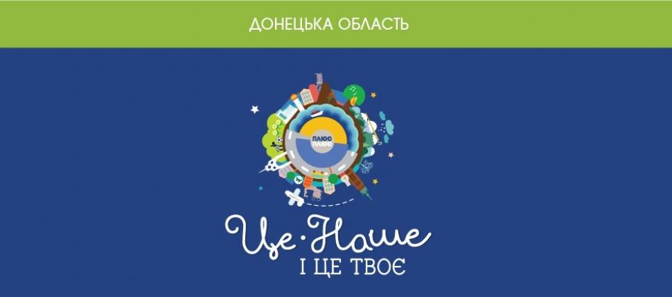 Україна очима дітей. Донецька область