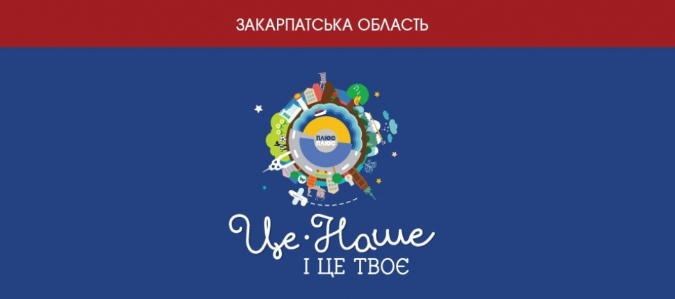 Україна очима дітей. Закарпатська область