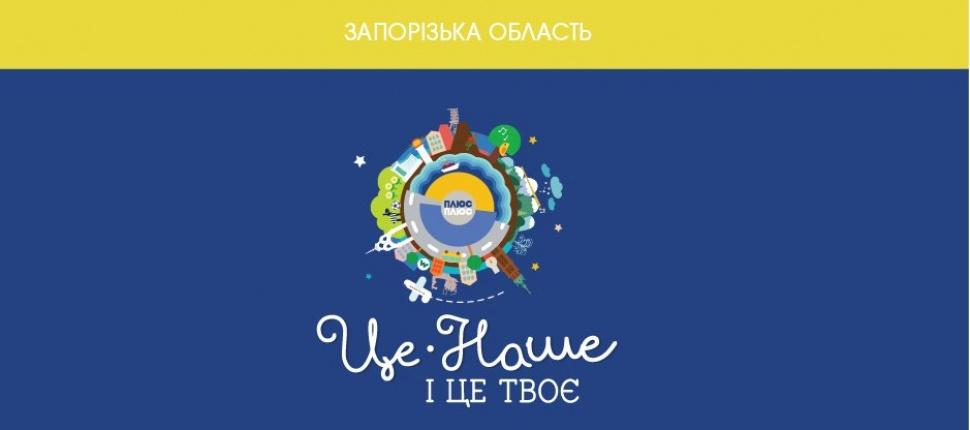 Україна очима дітей. Запорізька область