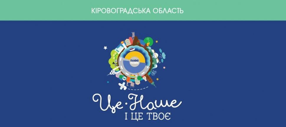 Україна очима дітей. Кіровоградська область
