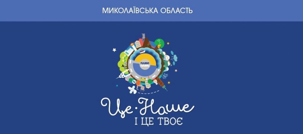 Україна очима дітей. Миколаївська область