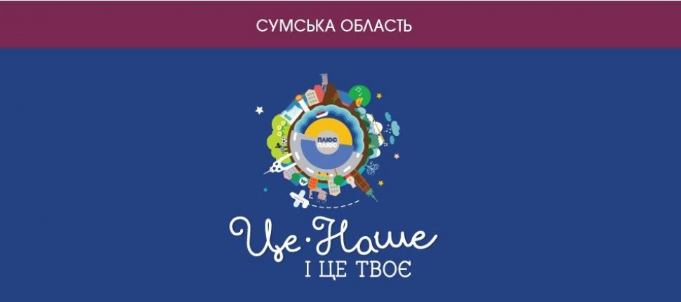 Україна очима дітей. Сумська область