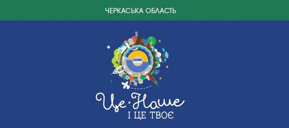 Україна очима дітей. Черкаська область