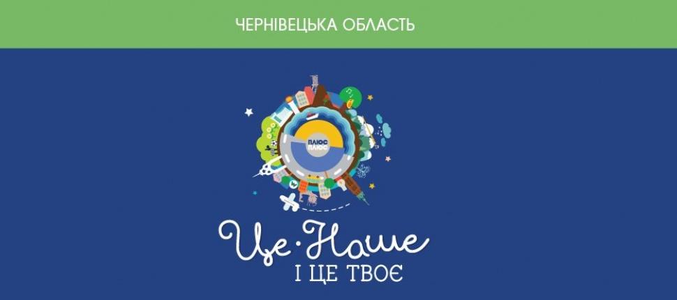 Україна очима дітей. Чернівецька область