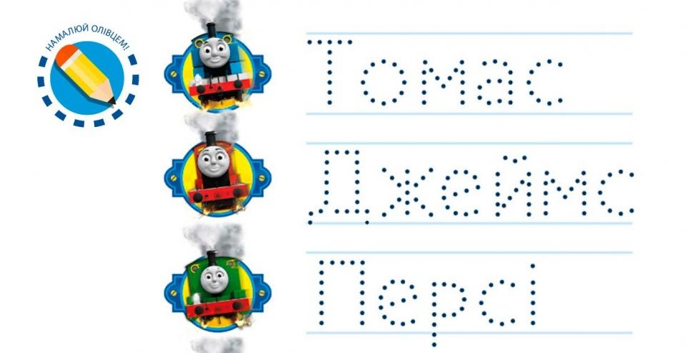 Томас_правопис
