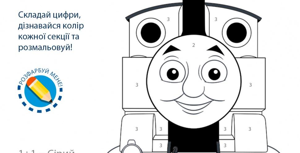 Розмальовка Томас