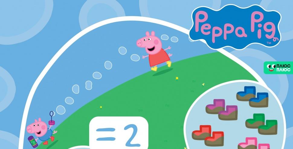 Свинка Пеппа і Джордж вчаться рахувати. Долучайся