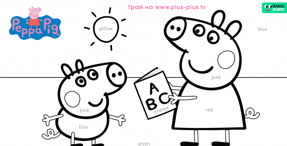 Свинка Пеппа читає молодшому братику Джорджу