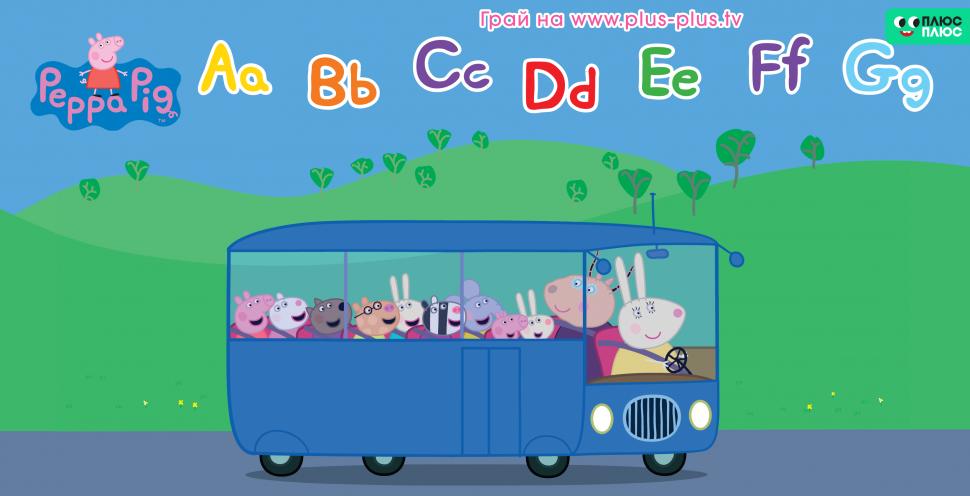Пеппа і друзі їдуть до школи