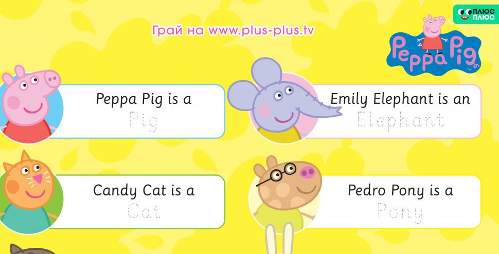 Чи всіх друзів Пеппи ти знаєш?