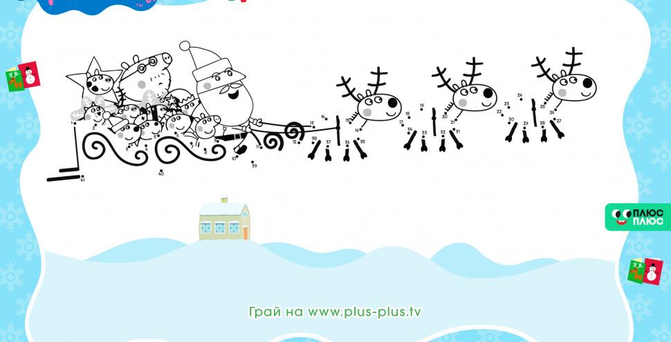 Різдвяна розмальовка з родиною Свинки Пеппи!