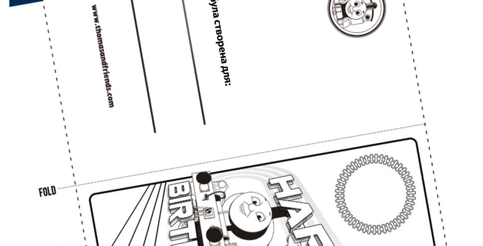 Вітальна листівка з Томасом-2