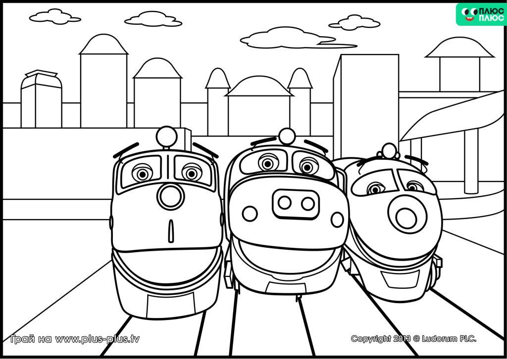 Анимированная сорбонка викторины Картинка поезда раскраска