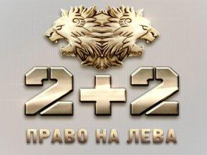 лого ТВ 2+2