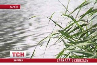 В Харькове женщина от отчаяния чуть не потопила своих детей