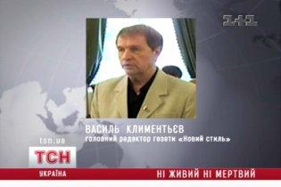 Пропавший в Харькове журналист готовил разгромную статью о главном налоговике области