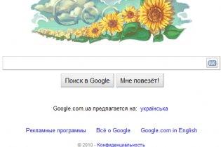 Google отметил День Независимости желтыми подсолнухами