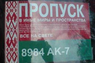 """У Білорусі для водіїв з'явилися перепустки в """"інші світи"""""""