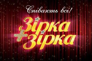 """Шоу """"Зірка+Зірка"""" будет выходить на час раньше"""