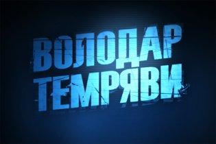 """4 квітня на каналі """"2+2"""" прем'єра ризик-шоу """"Володар темряви"""""""