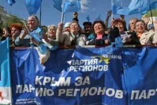 Турчинов запропонував перейменувати Партію регіонів