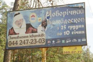 В Киеве до сих пор висят новогодние билборды