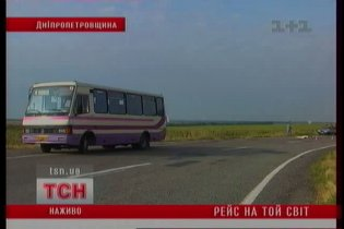 Смертельная авария на Днепропетровщине: версия очевидца