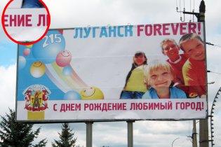 У Луганську з'явився білборд з граматичними помилками