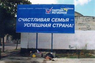 На Тернопольщине билборды Партии регионов исписали матюками