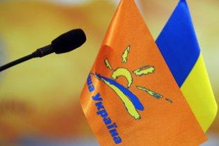"""""""Наша Украина"""" инициирует проведение досрочных парламентских выборов"""