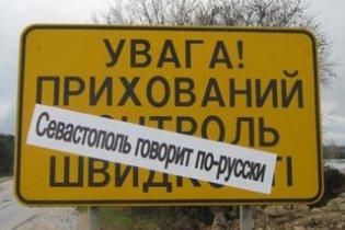 Генконсул РФ в Крыму: украинский язык угрожает жизни крымчан