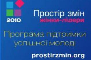 """Социальный проект """"Женщины-лидеры"""" от Фонда """"Открой Украину"""""""