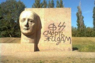 """В Полтаве на монументе Скорбящей матери написали """"Смерть жидам"""""""