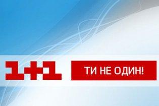 """Группа """"1+1"""" выиграла тендер на трансляцию Лиги Европы и Лиги Чемпионов УЕФА"""