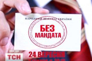 """Канал """"1+1"""" змусить депутатів жити на 59 гривень"""