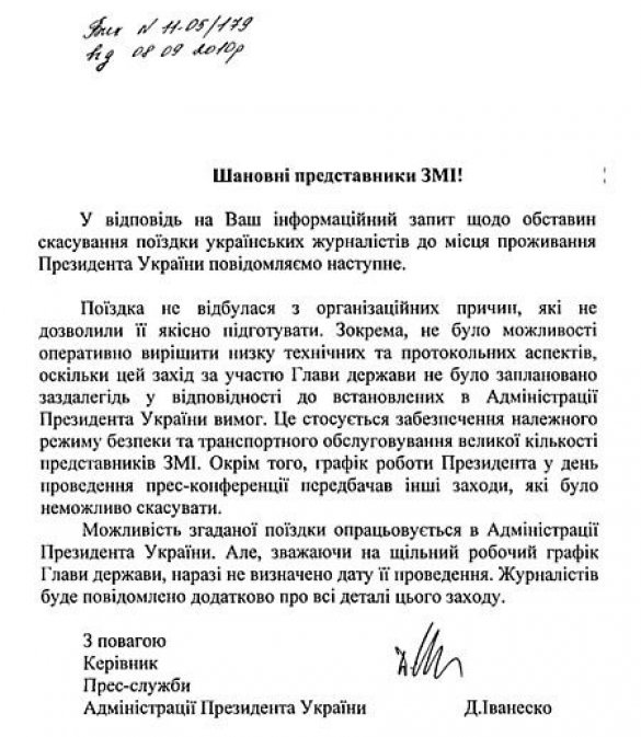 адміністрація, Янукович, ЗМІ, документ