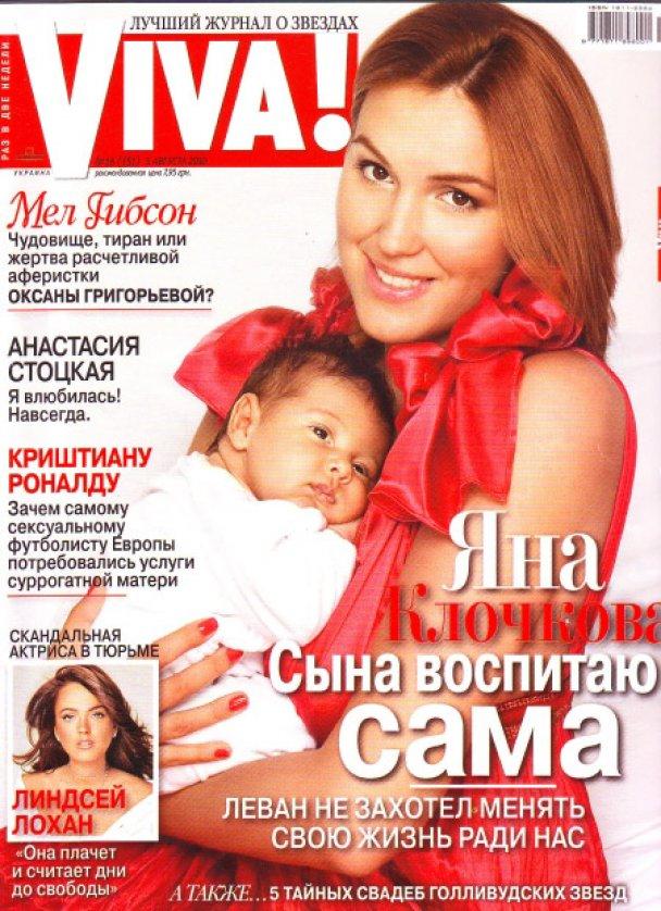 Яна Клочкова сына будет воспитывать сама