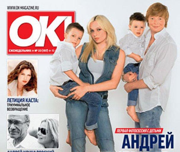 Андрій Григор'єв-Аполлонов показав своїх синів